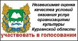Независимая оценка качества оказания услуг организациями культуры Курганской области