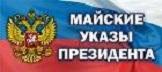 Исполнение Указов и Поручений Президента Российской Федерации